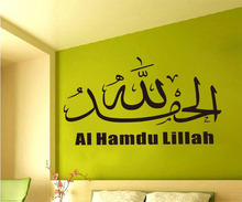 Popular Removable Vinyl Islamic Wallstickers Quote  Art Mural Decals New Design For Children Room