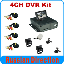Free shipping to Russia 4 channel Car DVR With 4pcs Camera For Truck Taxi
