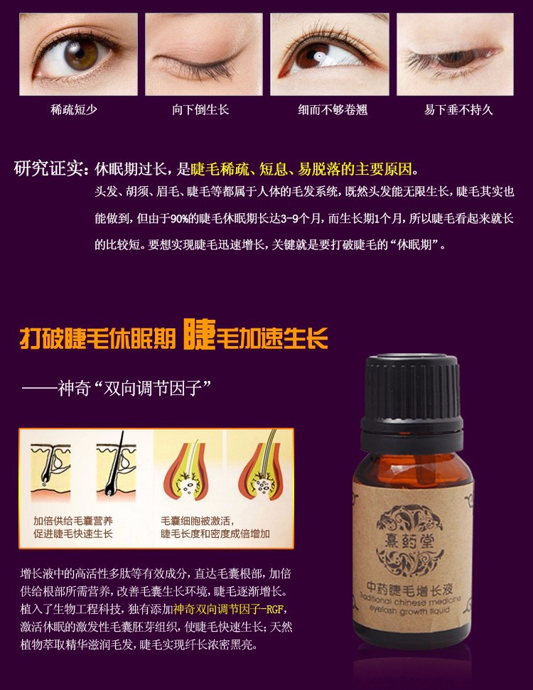 XIYaotang Eyelash growth was genuine ever thought possible bushy eyebrows eyelash growth liquid 10ml eye care essential oils 8