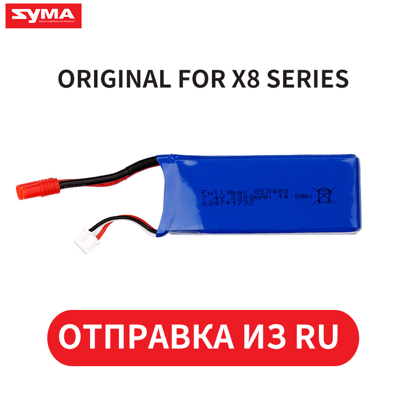 Original Battery For Syma X8C X8W X8G X8HC X8HW X8HG RC Quadcopter 7.4V 2000mAh Battery Drone Spare Parts vho power syma x8w rc drone lipo battery 5pcs 2s 7 4v 2500mah and eu charger for syma x8c x8w x8g x8hg rc helicopter spare parts