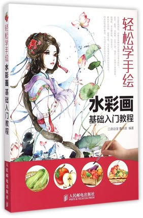 Introductory course in watercolor Basics Painting Drawing Art Book / Easy to learn handwritting drawing Textbook