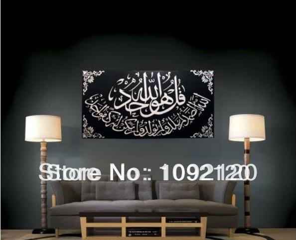 Gratis Pengiriman Islam Lukisan Cat Minyak Di Atas Kanvas Surah Ikhlas Kaligrafi Hiasan Dinding Perak Hitam