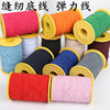 1piece Core Elastic Cord Bracelet Rubber Band Tag Rope High Elastic Thread Fine Loose Sewing Bottom