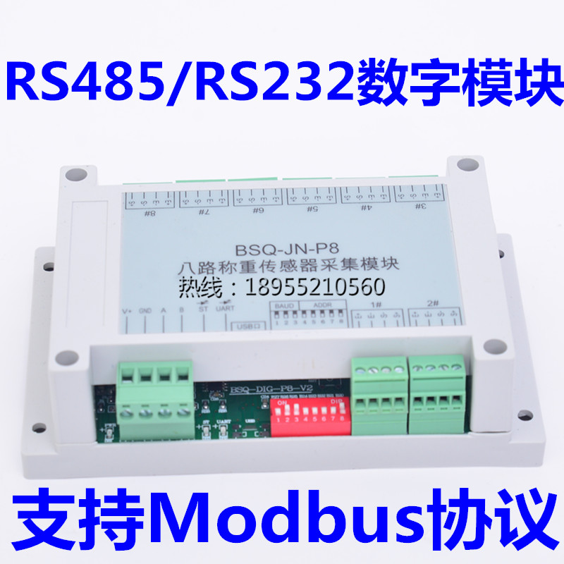 Single Way, Four Way, Six Road, Eight Way, Multi Way Weighing and Pulling Pressure Sensor Digital Acquisition Module RS485/RS232 multi road displacement signal digital display indicator mic 1bs4 multi road ssi ab phrase