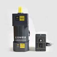 120W 220V AC gear speed motor / geared motor 5IK120RGN CF motor + speed governor
