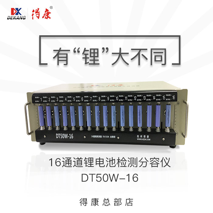 Lithium Battery Capacity Detection Internal Resistance Tester 18650 Polymer Capacitance Analyzer 16 Channel DT50W-16 battery capacity tester internal resistance test mobile power 18650 lithium lead acid battery serial port 25w