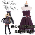 oreimo cosplay Gokou Ruri costumes anime cosplay costumes for women japanese anime clothing anime dress