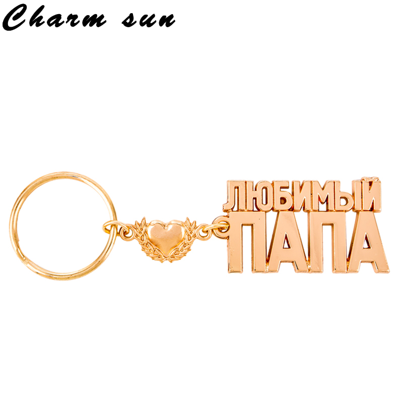 [Dad] Loving heart Fathers day gift souvenirs,birthday present gold metal pendant,key holder or Keychain for Beloved Papa