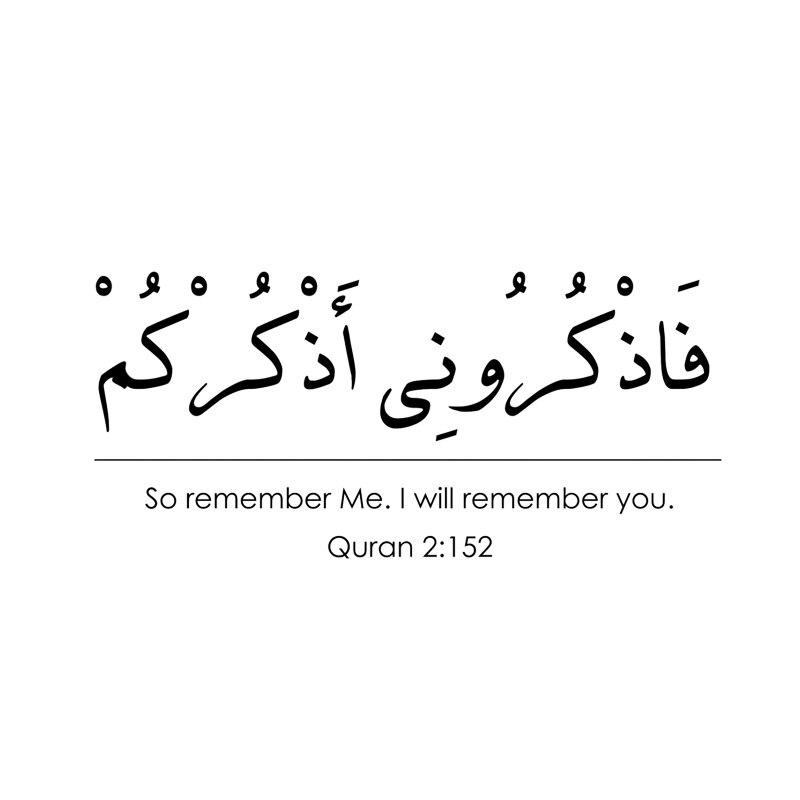 ₪Así que recuerde me voy a recordar que la pared etiqueta islámica ...