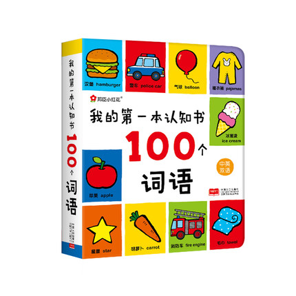 The first cognition book: 100 Words/Chinese & English Bilingual Children Baby Early Educational Book peppa pig 1000 first words sticker book