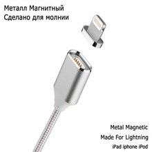 Nylon Braided Magnetic Micro USB Cable For for iPhone 8 8 Plus iPhone X XS XS Max iPad Pro iPad Air Magnet Fast Charging Cable цена
