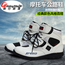 Tribe motorcycle riding shoes boots automobile race boots slip-resistant ride motorcycle shoes