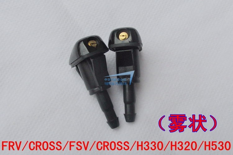 Brilliance FRV FSV H230 H220 H330 H320 H530 V5 Car Front Spout