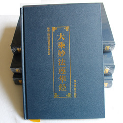 Miao Hua Lian Hua Jing (Dharma Flower Sutra) with Transliteration of Chinese Sounds (pinying)