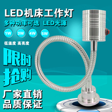 NHM 5W 24V/110-220V LED gooseneck task/work lamp,CNC miller lathe/other industrial machine tool lights