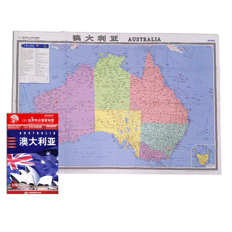 Big Size 46x34Inches Australia Classic  Wall Map Mural Poster (Paper Folded) Big Words Bilingual English&Chinese Educational Map