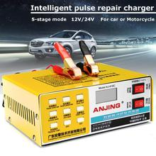 12 В/24 В 200AH электрический автомобиль сухой и влажной Батарея Зарядное устройство Интеллектуальный импульс ремонт авто