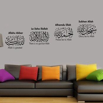 Arabic Wall Stickers SubhanAllah Alhamdulillah La ilaha illAllah Allahu Akbar 4 tasbih Calligraphy wall Decals Islamic Zikre 692 1