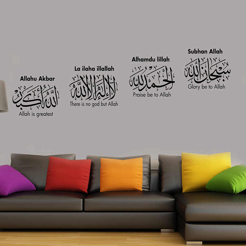 Bahasa Arab Stiker Dinding Subhanallah Alhamdulillah La
