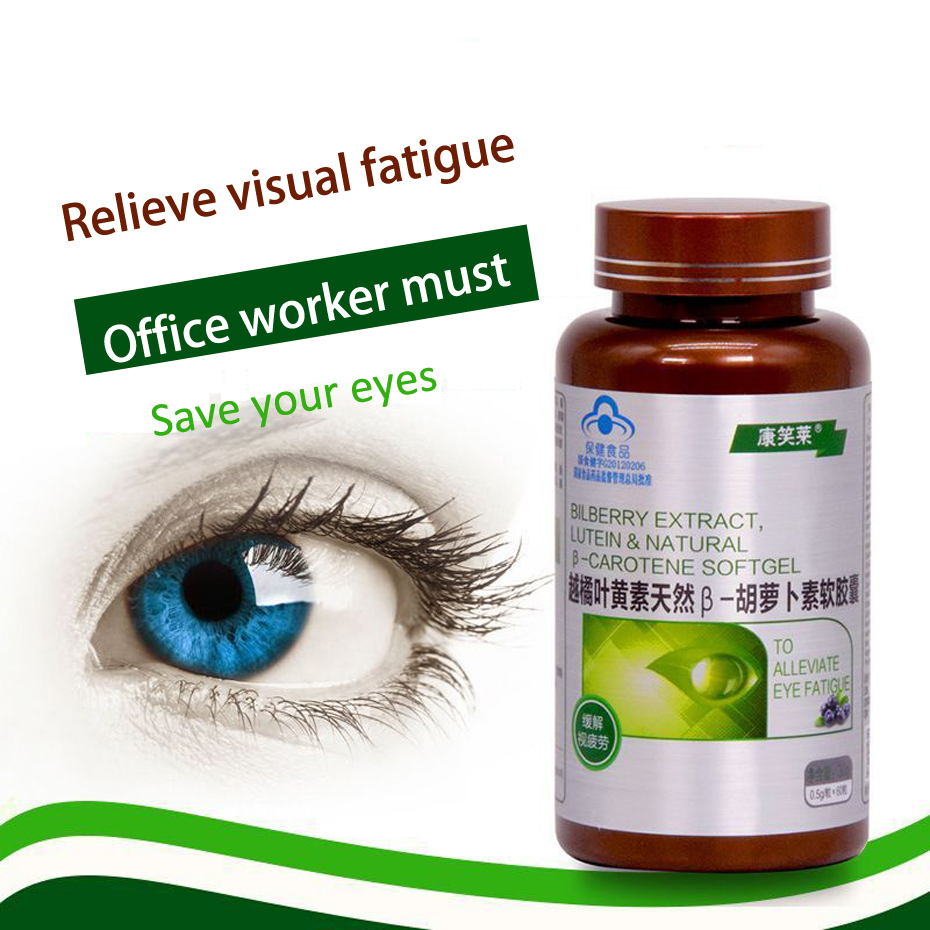 60 pcs Pure Natural Bilberry Lutein Carotenol Anthocyanin Extract Use For Relieve Visual Fatigue Protect Eyes