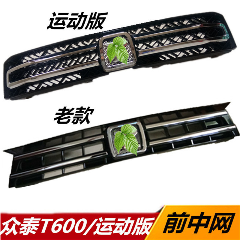 ABS Front bumper Original Front Grille Around Trim Racing Grills Trim for Zotye T600 Sports 2016 2017 2018 Car styling
