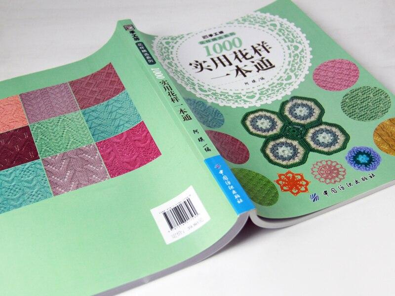 1000 տրիկոտաժի ձևավորում մեկ գրքում - Գրքեր - Լուսանկար 2
