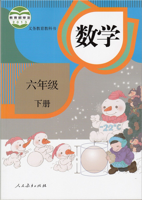 New Arrival Chinese primary math textbook Chinese math books for kids Children from grade 1 to 6,set of 12 books 4