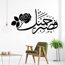 Muslim Islam Vinyl Wall Stickers Removable Decor For Living Room Bedroom Decoration Decal