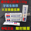medicine oral paste 130g grams butyl boron gums and teeth bleeding hemostasis swelling anti-inflammatory toothpaste