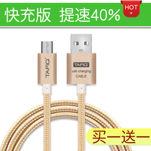Alloy high speed data cable usb charger fast charge lengthen line short 2a