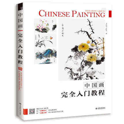 Traditional Chinese Drawing Introductory Course For Beginner / Chinese Landscape Painting Book