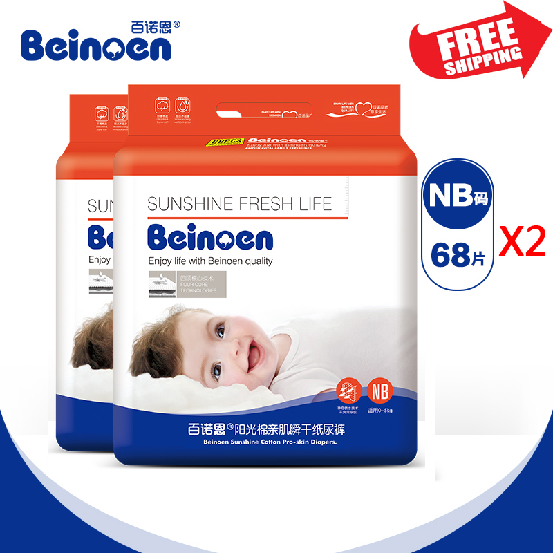 Baby Boys Girls Disposable Diapers Size NB 68pcs For 0-5KG Beinoen 2Package 136PiecesBaby Boys Girls Disposable Diapers Size NB 68pcs For 0-5KG Beinoen 2Package 136Pieces