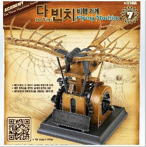Vente chaude Machine Volante Da Vinci Machines Série (18146) Académie En Plastique kit de Modèle Pour Les Meilleurs Cadeaux Enfants Jouets sur Stock