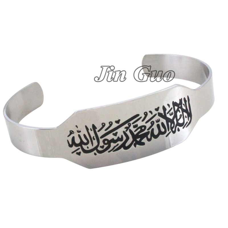Engraved islam muslim Allah shahada stainless steel bracelets bangles