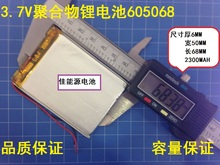 3.7V polymer lithium battery 605068 2300MAH handheld PC mobile power Tablet PC Rechargeable Li-ion Cell