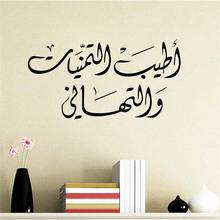 30*57cm Islamic wall sticker home decor Muslim pattern mural art /Allah Arabic quotes bless kids room
