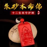 Opening natural cinnabar sacred Buddha side card Guanyin pendant male original mine 12 Zodiac patron saint necklace female