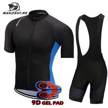 2018 Summer Men Cycling Jersey Set Bicycle Bib Short Sleeve Sets Pro Team Clothing Kits Male Breathable Mallot 9D Pad