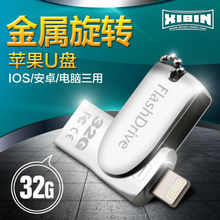 32GB Rotatable USB Flash Drive for iphone 5 5s 6 6s plus PLS pendrive U-Disk for ipad air 2 ipad pro