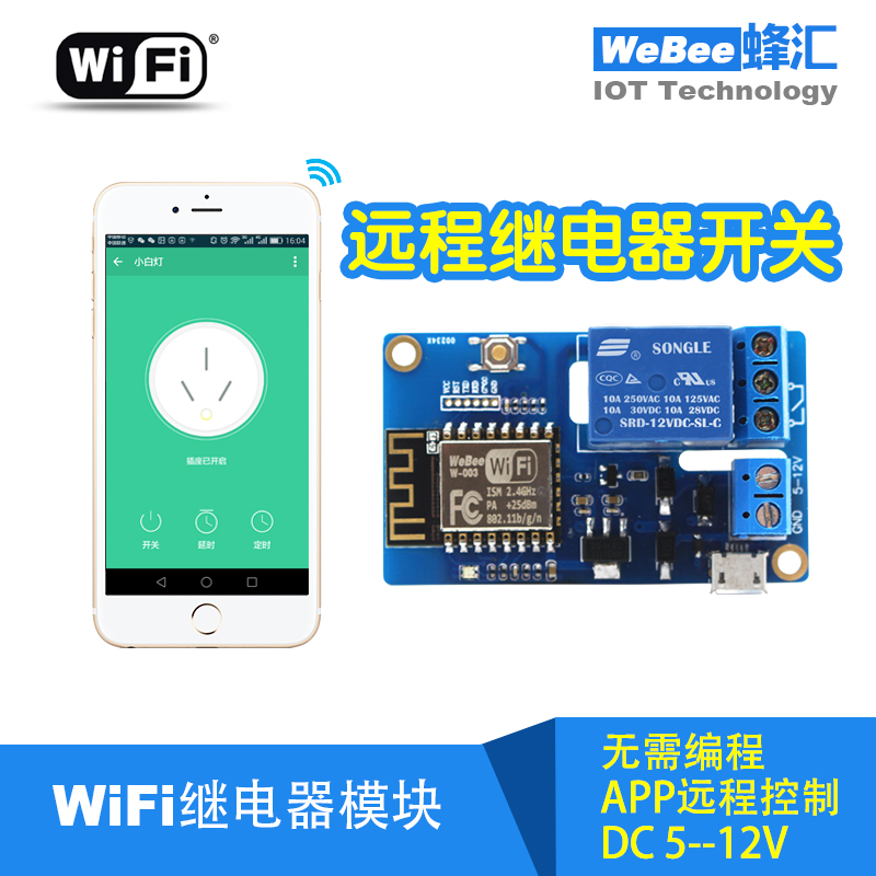 WiFi switch module, remote relay, 5\12V power supply, mobile phone wireless control, unlock, access control, refit esp 07 esp8266 uart serial to wifi wireless module