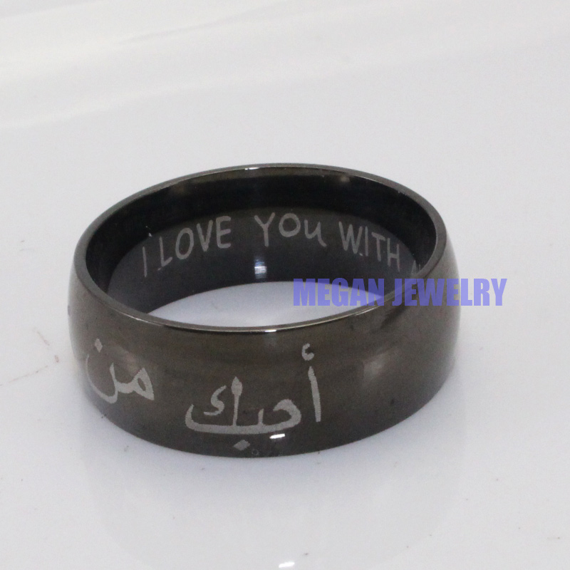 muslim Islamic Ring: 'I love you with all my heart' in Arabic & English ,  romantic valentine romance lovers ring