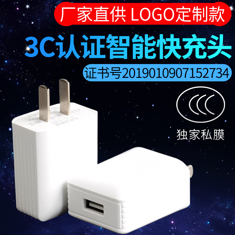 5v2a Mobile Phone Charger 3C Certification USB Intelligent Charging Head a Direct Cha