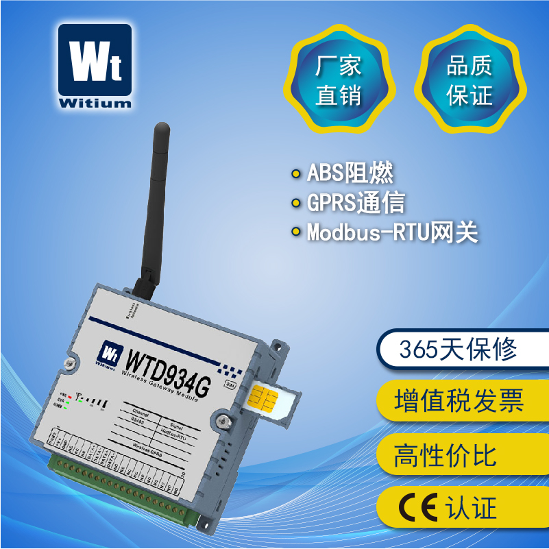 GPRS Wireless IO Transmission Module, Wireless Data Acquisition Module, Remote IO Module Gateway WTD934G