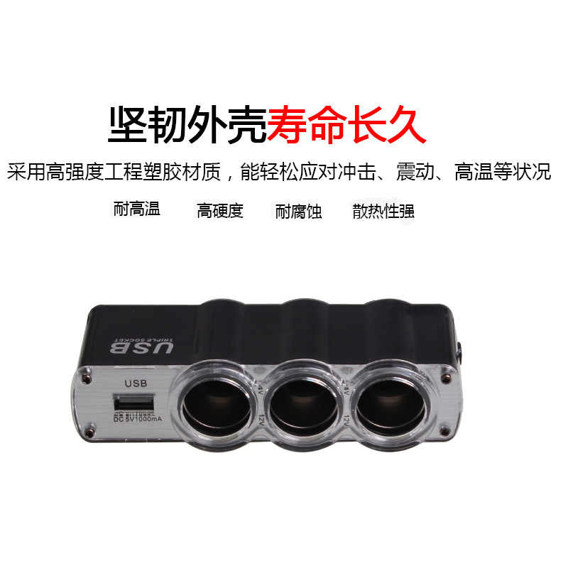 Shun Wei car with a cigarette lighter distribution car three-band USB cigarette lighter wholesale SD-1911