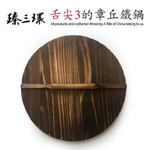 Крышка из натурального дерева Wok/покрытие для здорового и экологически чистого антибактериального света