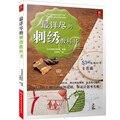 Самый подробный учебник вышивки: ручная вышивка учитесь вышиванию с нуля