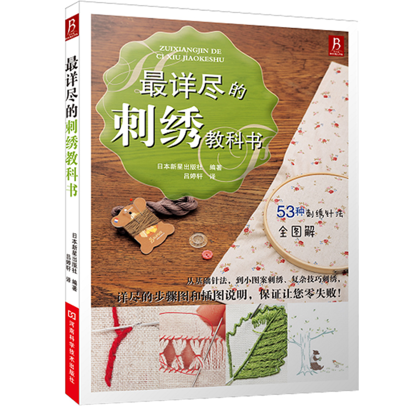 The most detailed embroidery textbook:Hand embroidery Learn embroidery from scratch textbook evaluation