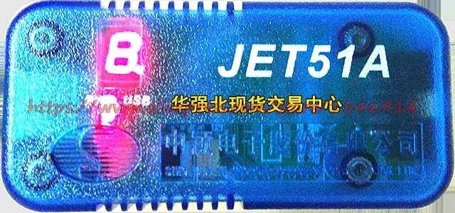 Emulator JET51A 8 Bit Flash Microcontroller MCU Debugger Development Tools JET51A