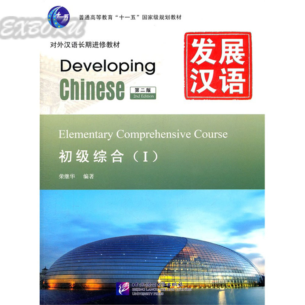 Developing Chinese - Elementary Comprehensive Course (volume 1) for foreigners learning chinese language characters textbook developing oral communication materials for thai immigration officers