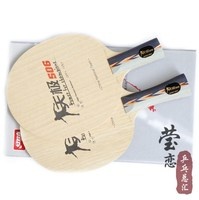 Original DHS TG506 table tennis blade pure wood national team special ma long market version professional blade tennis rackets